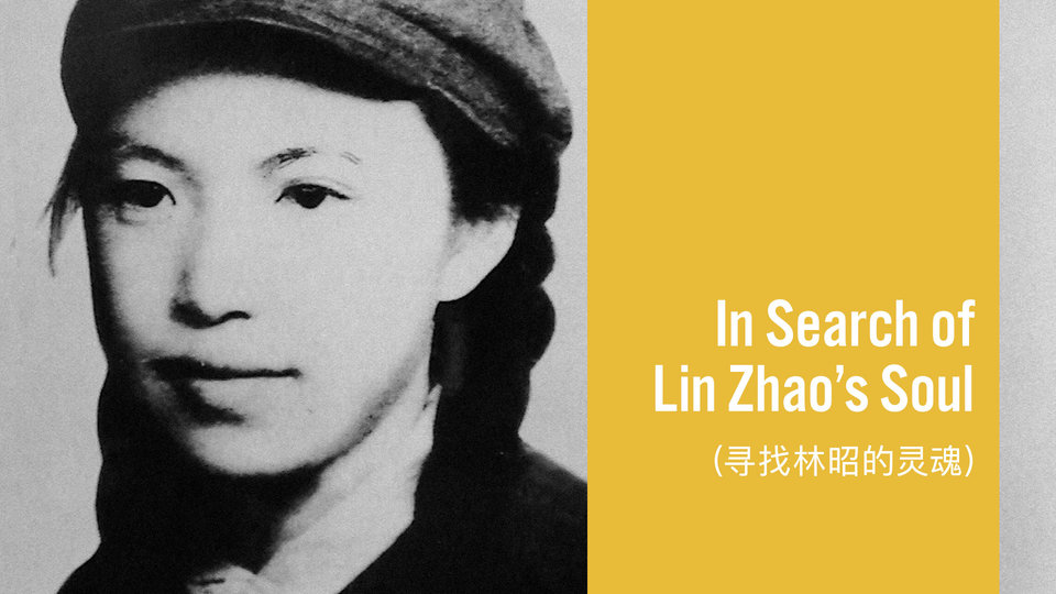 In Search of Lin Zhao's Soul